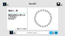 Nazotoki Mail Screenshot 1