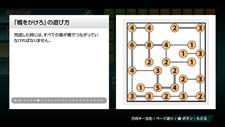 Nikoli no Puzzle 4 Hashiwokakero Screenshot 1