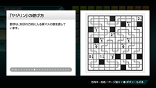 Nikoli no Puzzle 4 Yajilin Screenshot 1