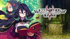 Labyrinth of Refrain: Coven of Dusk (JP) (Vita) Screenshot 1